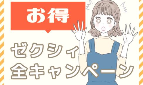 お得 ゼクシィ全キャンペーン