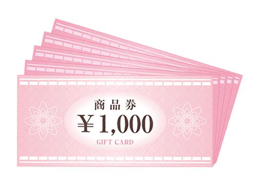 商品券1,000円