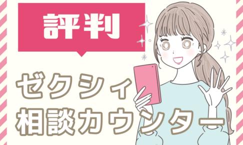 評判 ゼクシィ相談カウンター