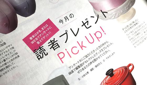 読者アンケートプレゼント
