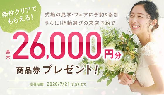 26,000円商品券プレゼント