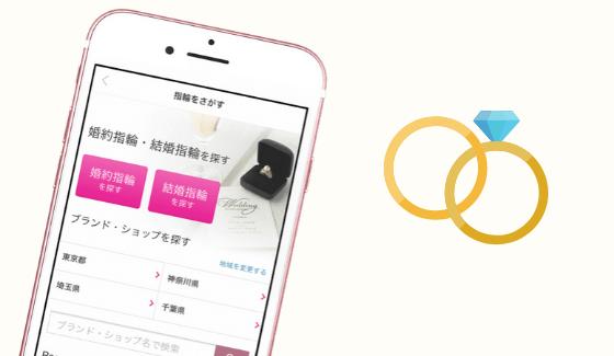 ゼクシィ指輪アプリ