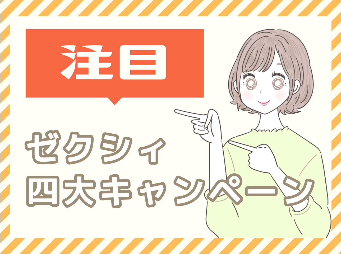 ゼクシィ四大キャンペーン