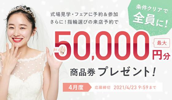 50,000円商品券プレゼント